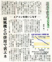Kumamotonichinichi_20070529.jpg