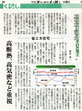 Kumamotonichinichi_20070626.jpg