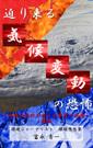 迫り来る気候変動の恐怖 ~地球温暖化が招く未曾有の危機~ 後編
