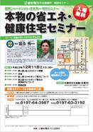 20101211Hanamakis.jpg