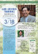 20110318OsakaSakais.jpg
