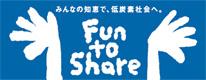 FunToShare.jpg