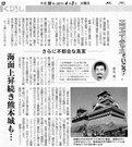 Kumamotonichinichi_20070403.jpg