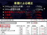 Tokaigo_Tominaga2_2.jpg