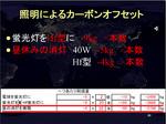 Tokaigo_Tominaga2_3.jpg